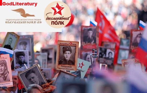 Бессмертный-полк-Большой-книги--к-75-летию-Победы0