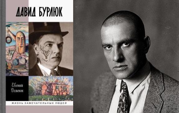 Давид Бурлюк и Маяковский_читалка
