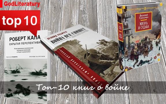 Топ--10-книг-о-войне