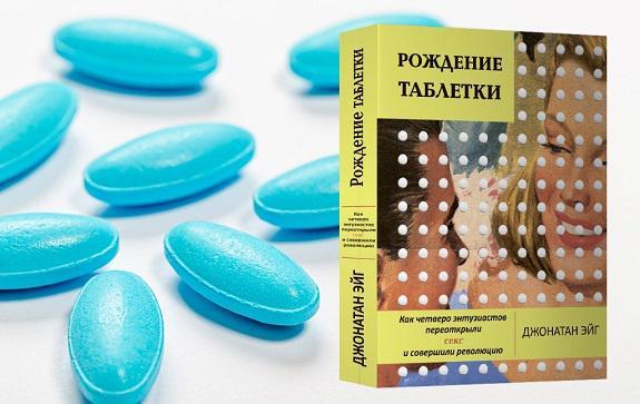 Фрагмент книги Джонатана Эйга 'Рождение таблетки. Как четверо энтузиастов переоткрыли секс и совершили революцию'