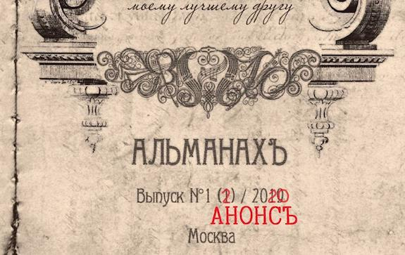 Альманах Чайковский Фон Мекк