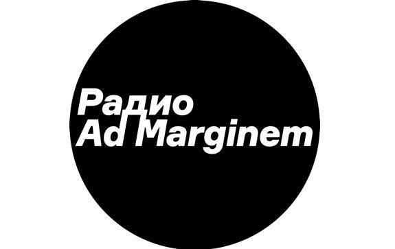 Радио Ad Marginem