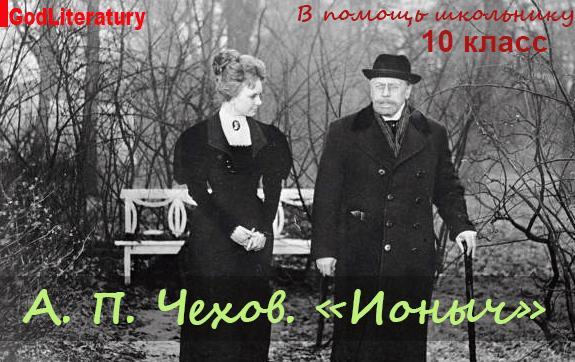 Литература-в-школе-подготовка-к-сочинению-Чехов-Ионыч