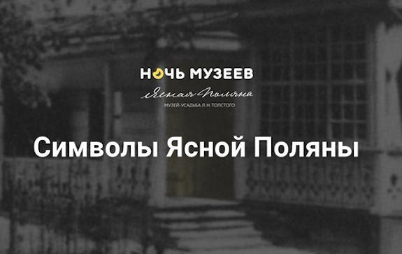 Ночь музеев_Ясная Поляна