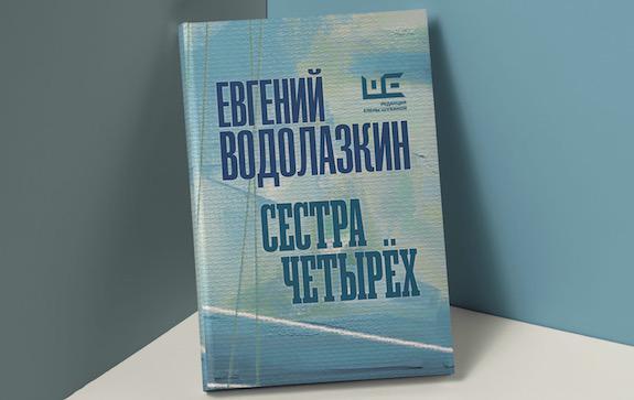 новая книга евгения водолазкина сестра четырех будет доступна 18 мая