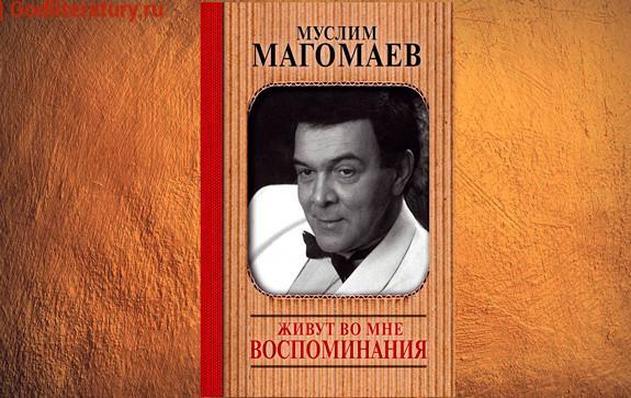 книга_биография_Муслима_Магомаева