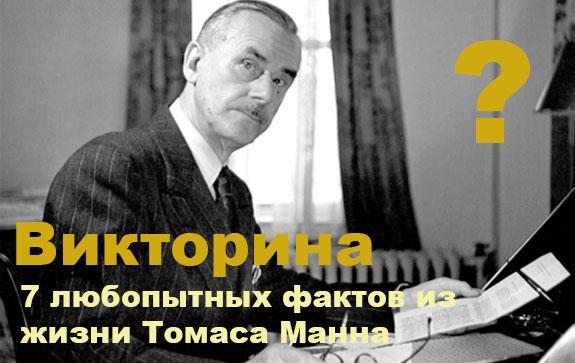 викторина-тест-Томас-Манн