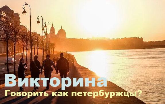 викторина-говорить-как-петербуржцы