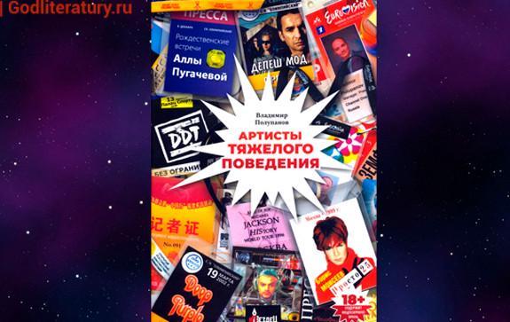 артисты-тяжелого-поведения-фрагмент-книги-о-киркорове