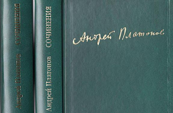 четвертый том собрания сочинений платонова