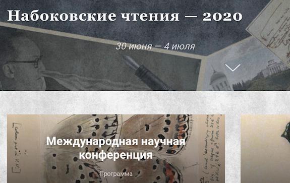 набоковская конференция