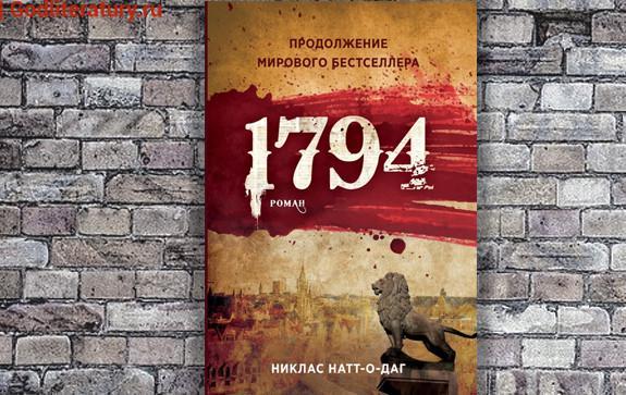 1794-0-Никлас-Натт-о-Даг