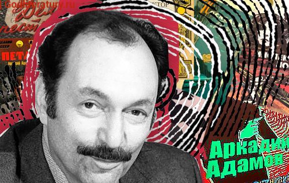 Аркадий-Адамов-100-лет