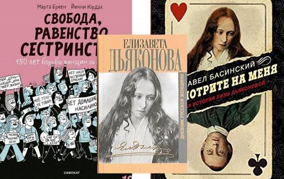 Три книги про женскую долю, борьбу и волю