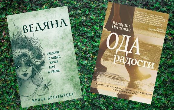 Мифопоэтика и литература.doc — есть ли между этими двумя литературными векторами что-то общее? Разбираемся на примере книг Ирины Богатыревой и Валерии Пустовой