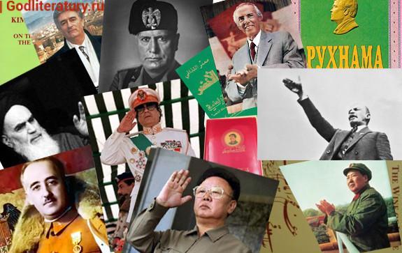 Книги-от-10-жестких-диктаторов,-пламенных-вождей-и-просто-любимых-руководителей