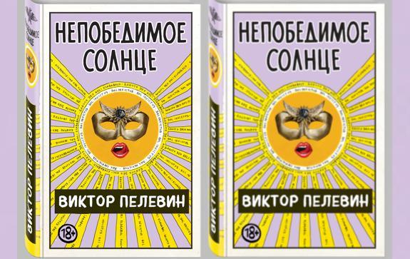 книга Виктора Пелевина_Непобедимое солнце