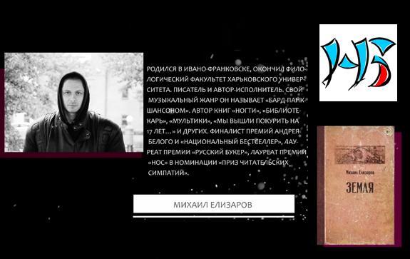 Михаил Елизаров лауреат Нацбеста 2020 года