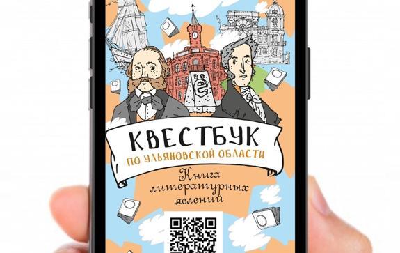 Ульяновский квестбук