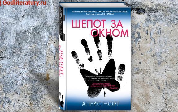 детектив-Алекс-Морт