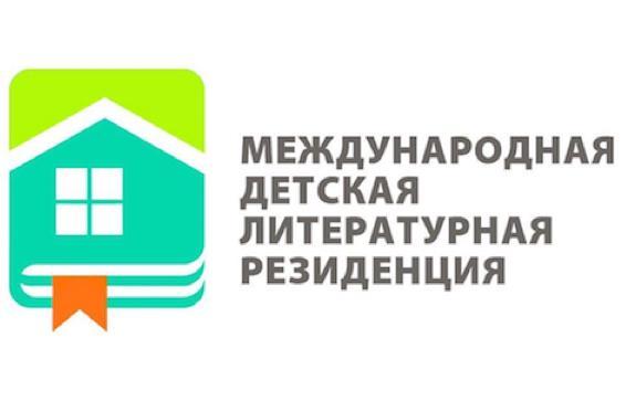Международная детская литературная резиденция