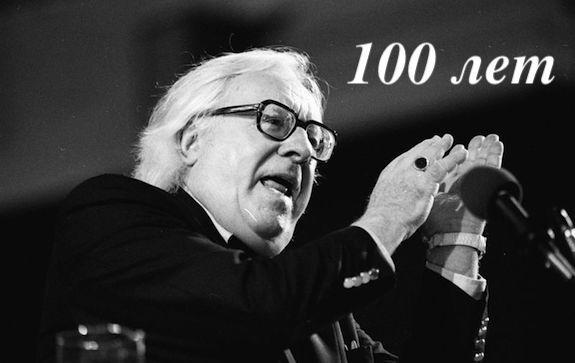 100 лет брэдбери