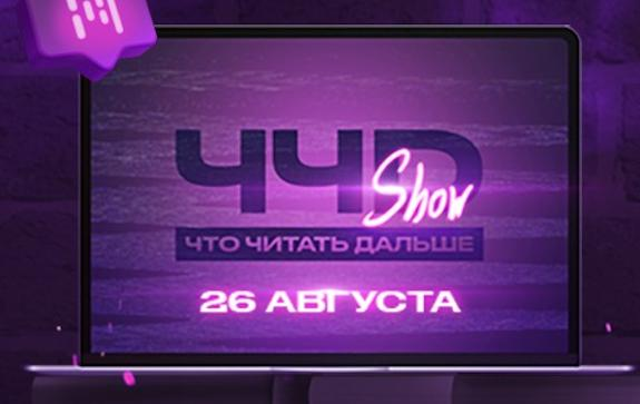 ЧЧД шоу