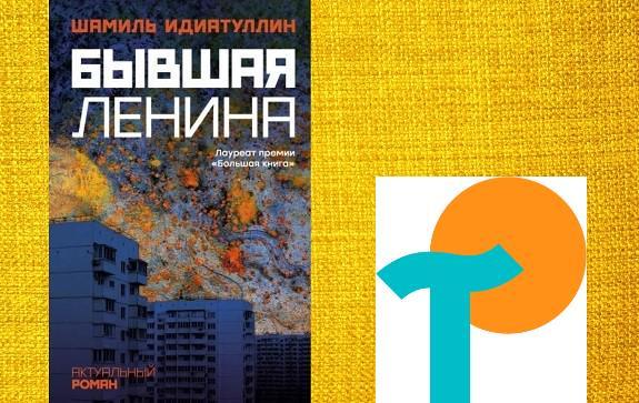 Участник литературной смены арт-форума «Таврида» рассказывает, как роман Шамиля Идиатуллина прокладывает литературный мостик между современностью и актуальностью