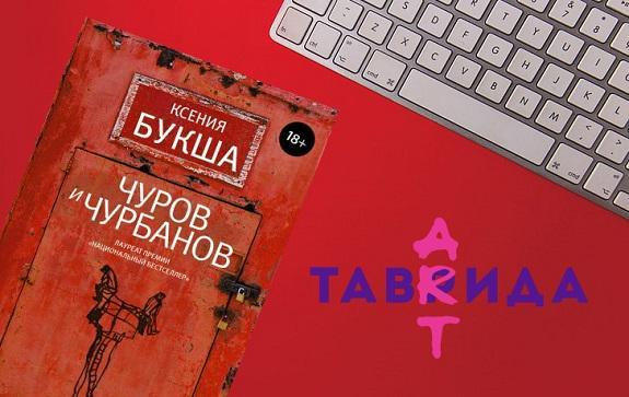 Участник семинара критики литературной смены Арт-форума «Таврида» читает роман финалистки Большой книги Ксении Букши
