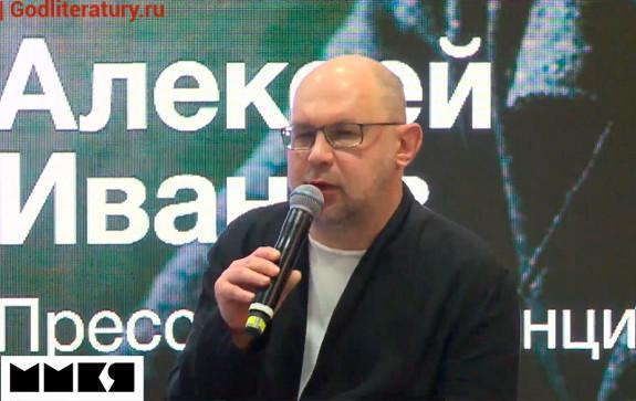 Алексей-Иванов-ММКЯ