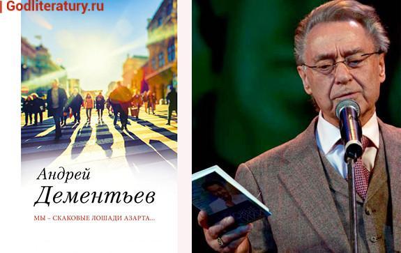 Андрей-Деменьев