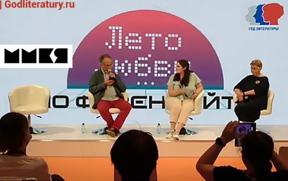 ММКЯ_2020_Московская-международная-книжная-ярмарка