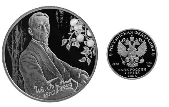 Бунинская монета