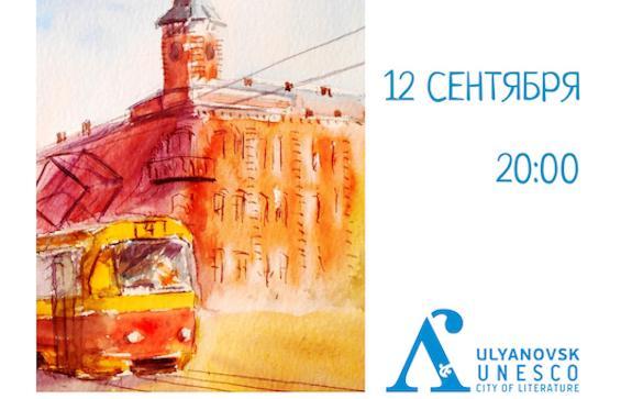 Литературный трамвай в Ульяновске