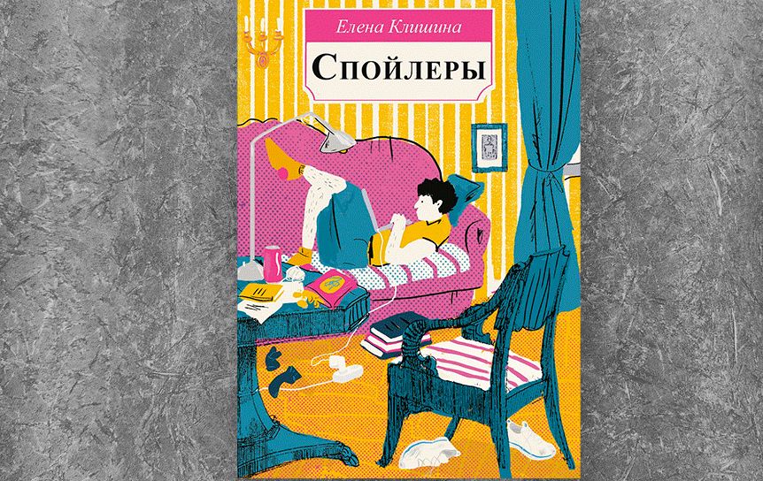 Обложка и фрагмент книги публикуются с разрешения издательства
