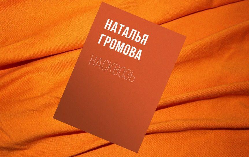 Коллаж: ГодЛитературы.РФ. Обложка электронной версии взята с litres.ru