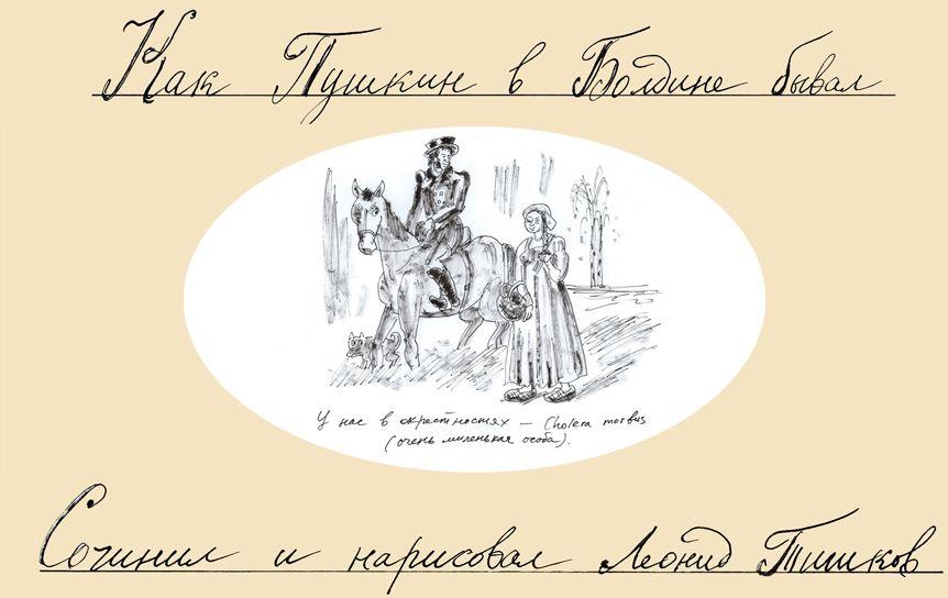 Леонид Тишков 'Как Пушкин в Болдине бывал. История в картинках (в двух частях)' / pushkinmuseum.art