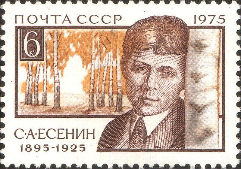 Марка, посвящённая С. А. Есенину, 1975 год, 6 копеек  / wikipedia.ru