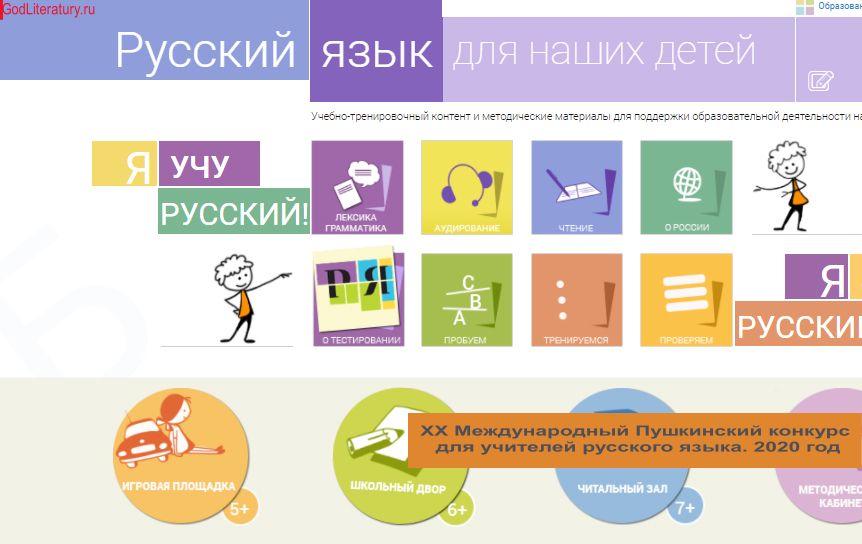 rus4chld.pushkininstitute.ru/