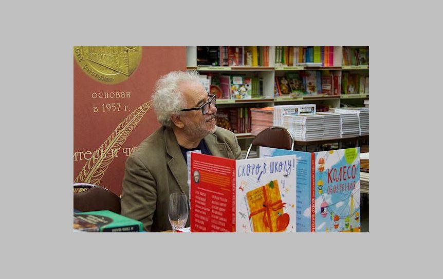 Михаил Яснов представляет свою 'Библиотеку...' / Дарья Доцук