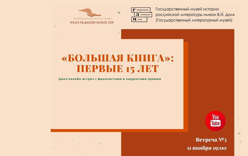 Третья онлайн-встреча к юбилею Национальной премии «Большая книга» охватывает три сезона – в период с 2011 по 2014 годы