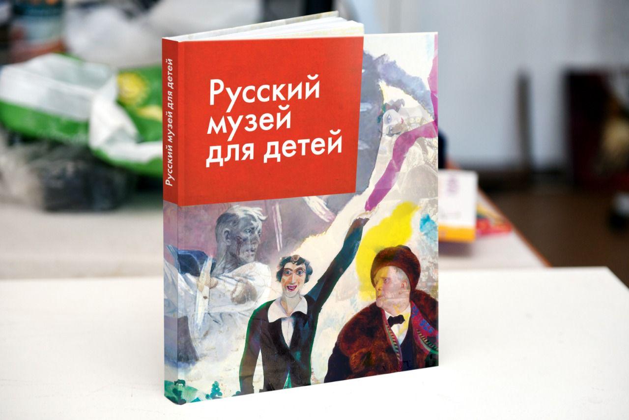 «Русский музей для детей» издательства  «Охотник» / Иллюстрации предоставлены издательством