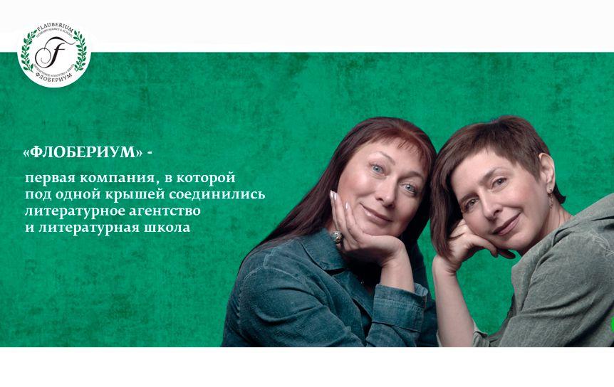 Литературное агентство «Флобериум»  / flauberium.ru