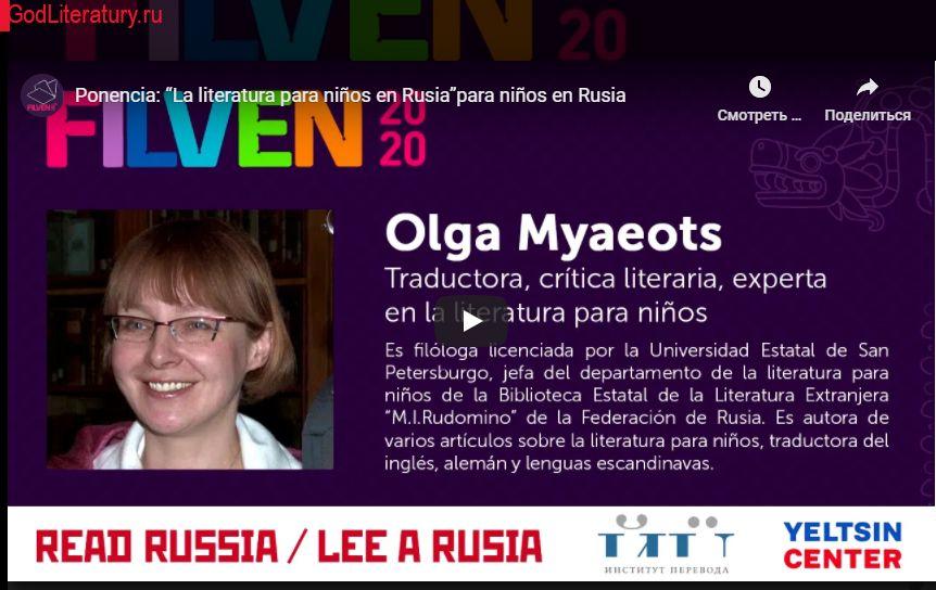 16-z Венесуэльская Международная книжная выставка- ярмарка (FILVEN 2020) / filven.com