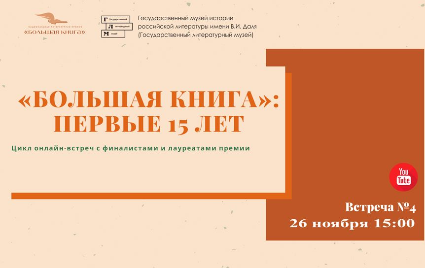 4 встреча из цикла онлайн-встреч Гослитмузея с  с финалистами и лауреатами разных лет литературной премии Большой Книги