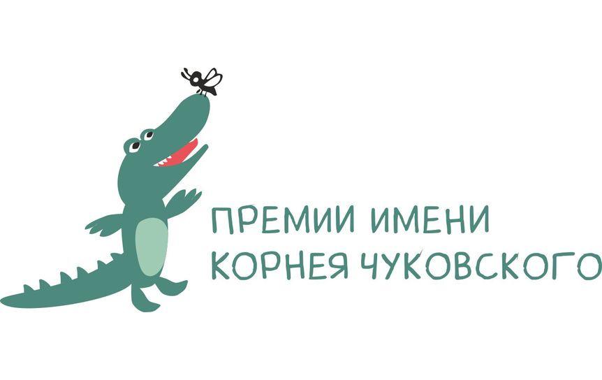 https://премиячуковского.рф/