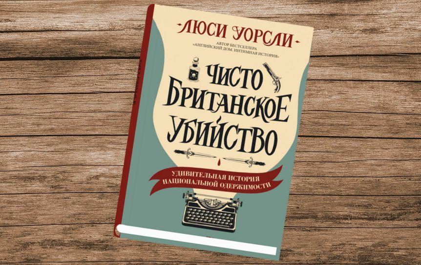 Коллаж: ГодЛитературы.РФ (обложка взята с сайта издательства)