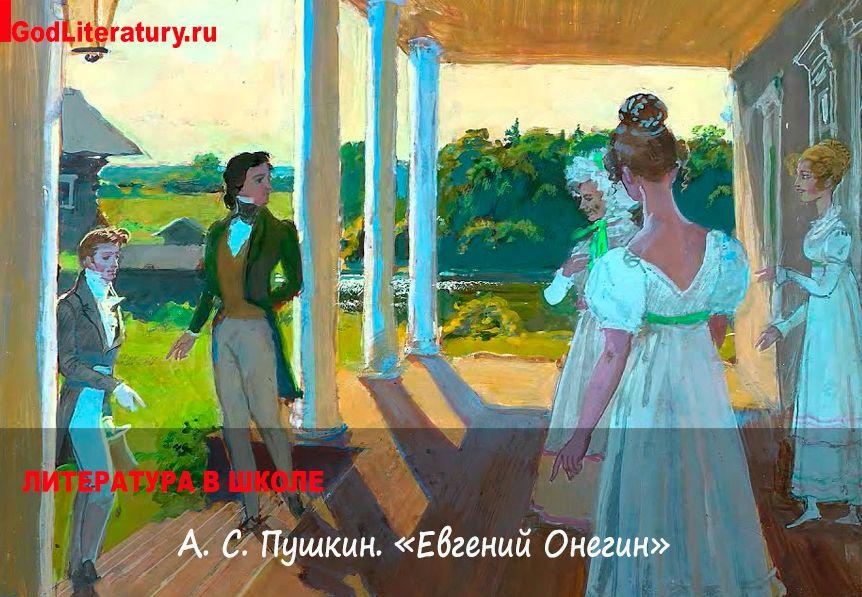 Дмитрий Белюкин, иллюстрации к «Евгению Онегину» / godliteratury.ru