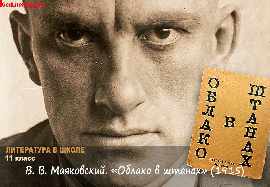 В. В. Маяковский. «Облако в штанах» (1915) / godliteratury.ru