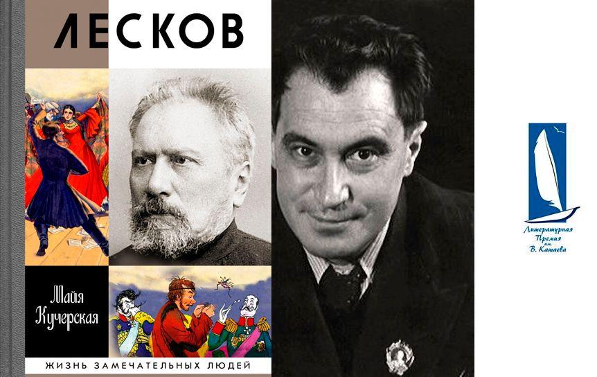 Вышла биография Н. С. Лескова в серии ЖЗЛ; журнал 'Юность' объявил о создании литературной премии имени Валентина Катаева